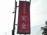Koukin_syokudou