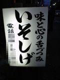 isoshige